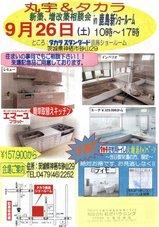 takara-soudannkai2090926