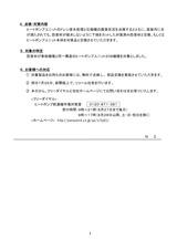 2014年7月25日社告リリース(印字用)_PAGE0003