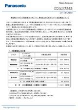 2014年7月25日社告リリース(印字用)_PAGE0000