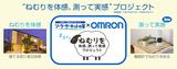 omron_header