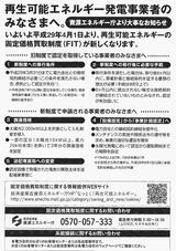 エネルギー庁ハガキ