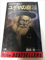 ユダヤ商法