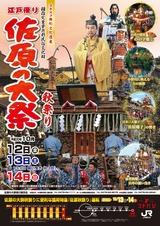 Flyer-akimaturi_00001