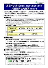 災害復興住宅融資についてPDF_PAGE0000