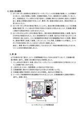 2014年7月25日社告リリース(印字用)_PAGE0002