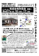 加藤邸完成見学会チラシ002