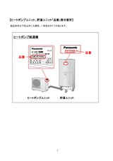 2014年7月25日社告リリース(印字用)_PAGE0001