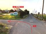 高柳邸道路5