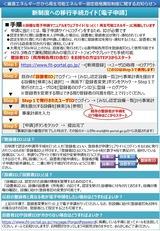 太陽光発電新制度移行手続きについて_PAGE0001