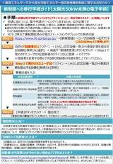 太陽光発電新制度移行手続きについて_PAGE0002