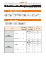 111220_katori_gougai_page0014