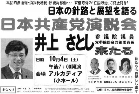 141004井上演説会001