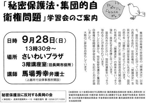 0928秘密保護法学習会001