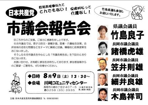 市議会報告案内チラシ(川崎)