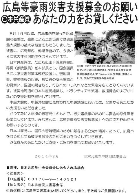 広島募金001