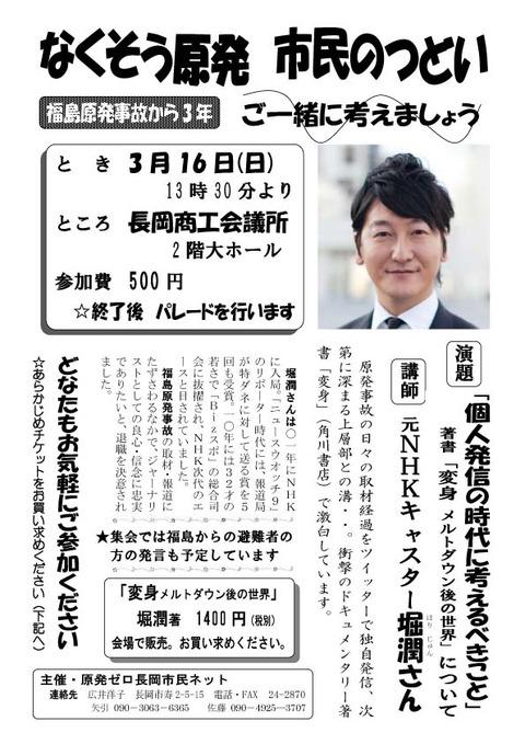 福島原発事故3周年・案内ビラのコピー