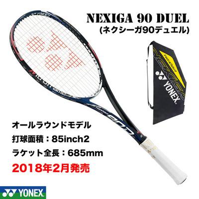 NXG90G-1