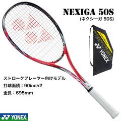 NXG50S-1