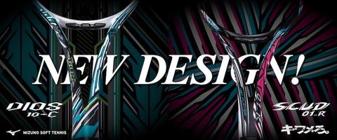 NEW_DESIGN