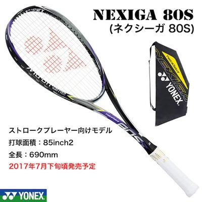 NXG80S