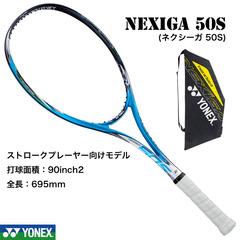 NXG50S-2