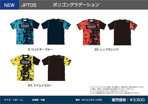 夏企画Tシャツ20SSプラクティス_1