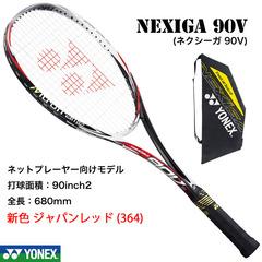 NXG90V_364