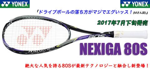 NXG80S-1