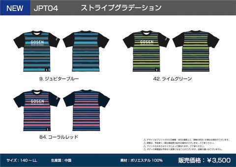 夏企画Tシャツ20SSプラクティス