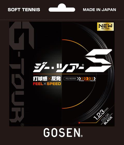 SSGT11_BK  ジー・ツアーS_new