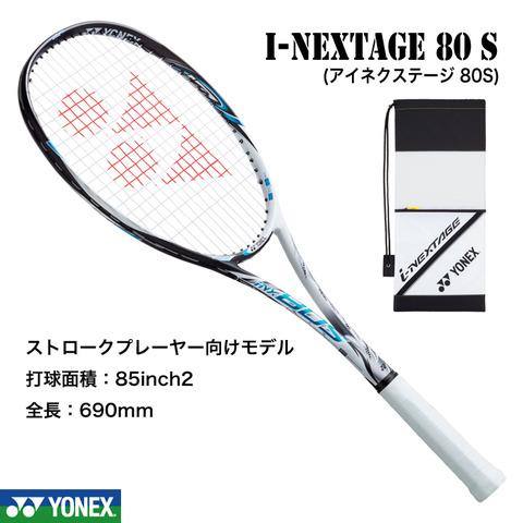 INX80D