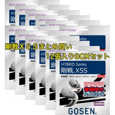 ss505box_1