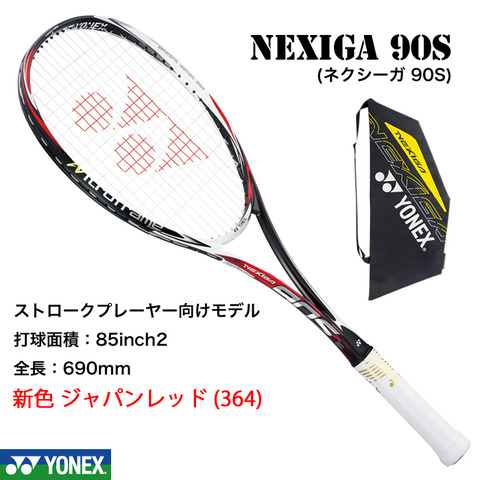 NXG90S_364