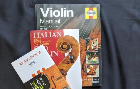 バイオリン本