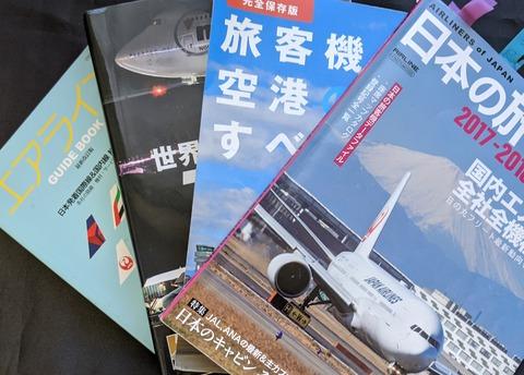 飛行機雑誌