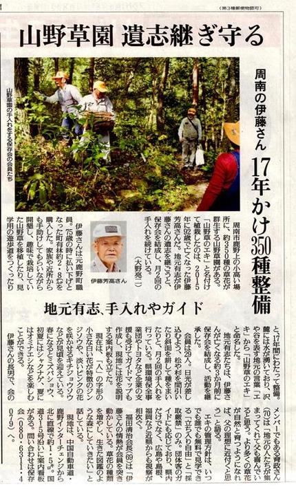 読売新聞 2018年10月22日-1