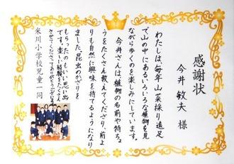 190412 米川小学校 (67)