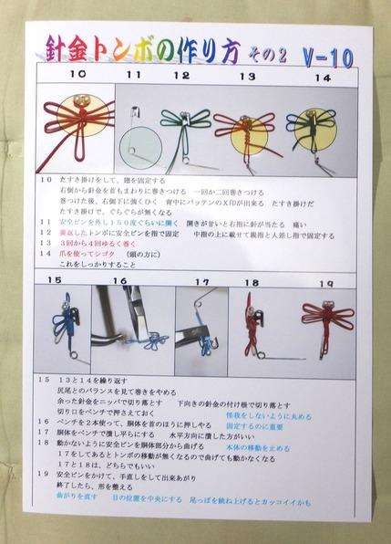 針金トンボの作り方 その2 V−10 写真
