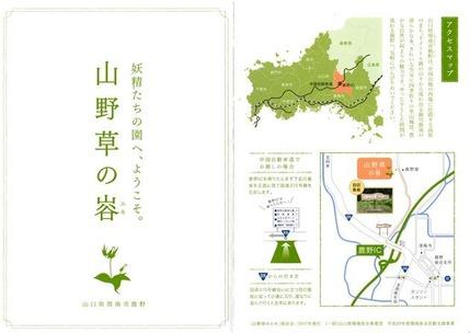 山野草のエキ パンフレット (1)-1