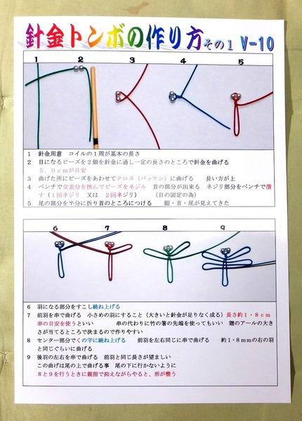 針金トンボの作り方 その1 V−10 写真