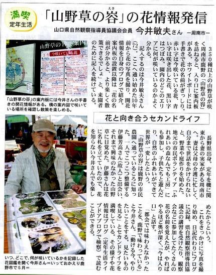2018・6・3 毎日新聞 ふれあい毎日の記事-1