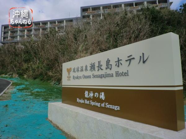 senagajima2