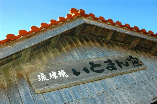 ryukyugarasu20070206-2