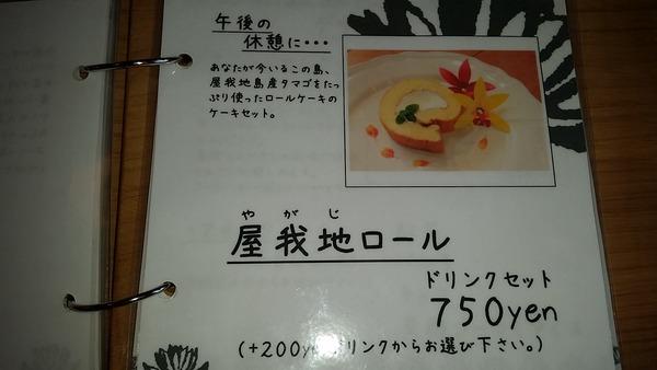 20140626_175326