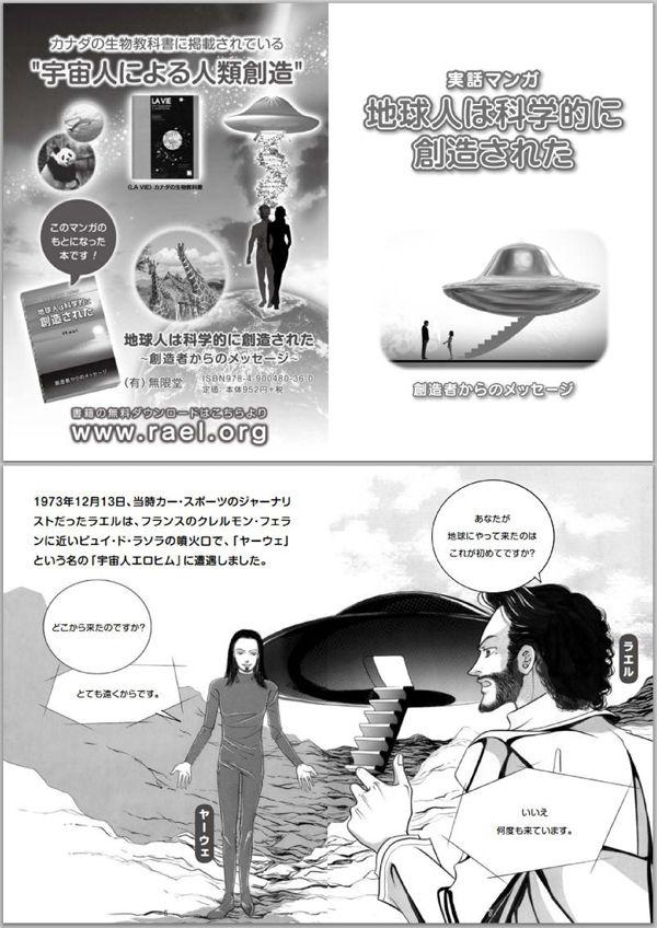 弥勒菩薩からのメッセージin沖縄-「地球人は科学的に創造された」マンガ版