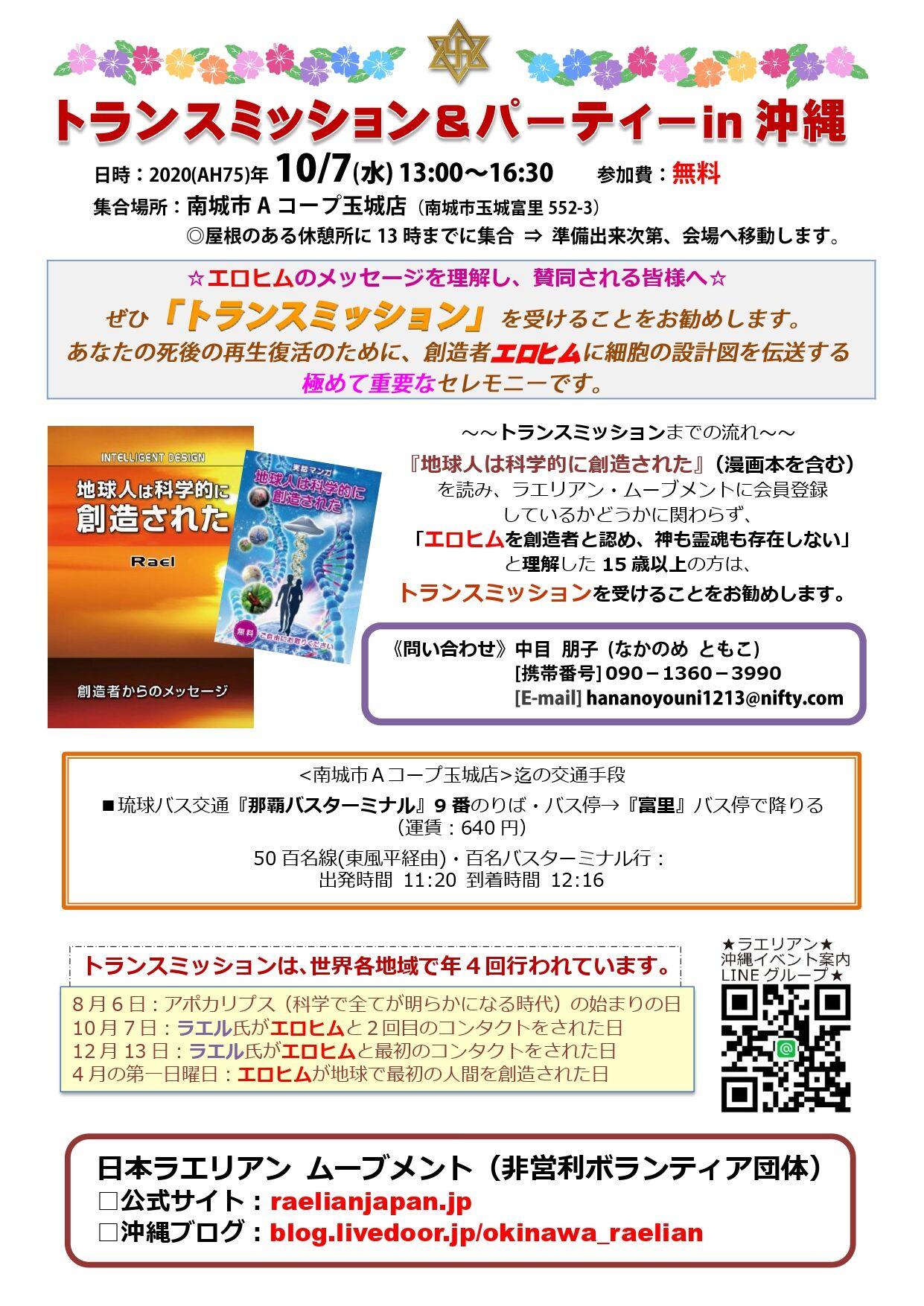 10/7(水)は、ラエル氏と一緒に!!トランスミッション&パーティー in 沖縄に、お気軽にお越しくださいませ♪