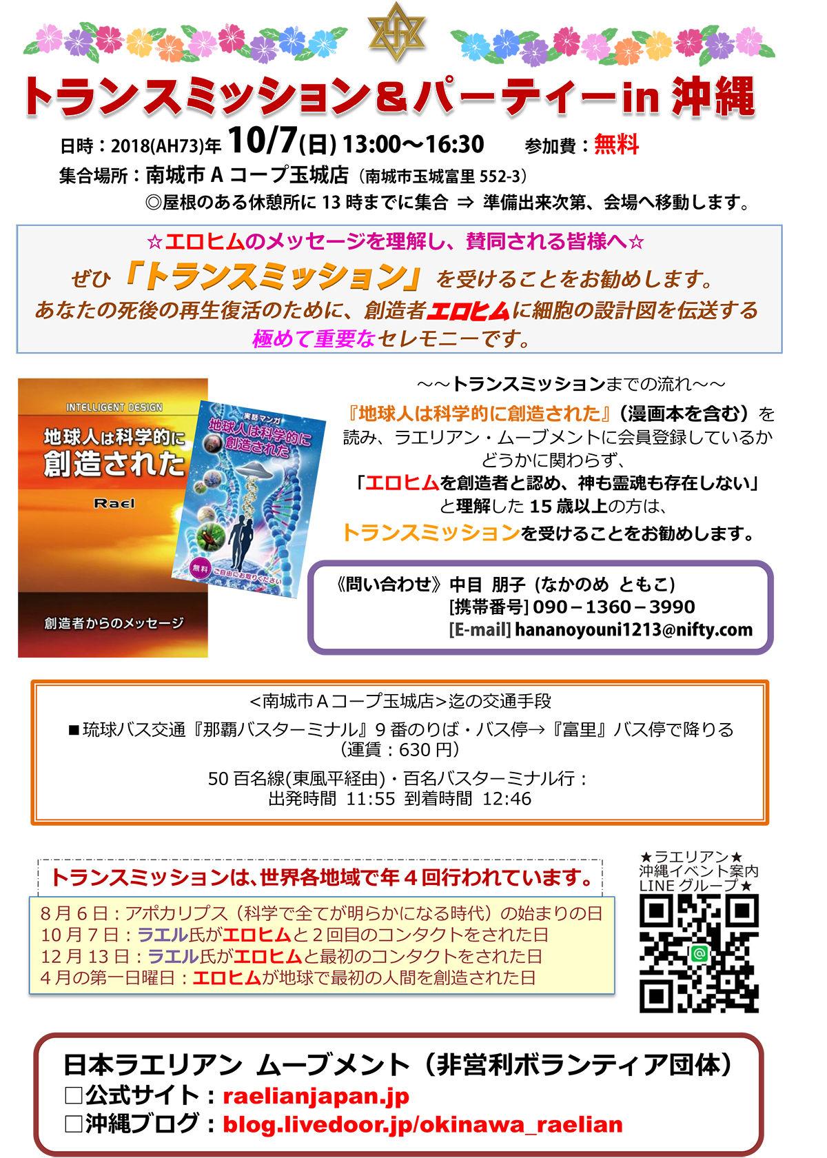 10/7(日)は、ラエル氏と一緒に!!トランスミッション&パーティー in 沖縄に、お気軽にお越しくださいませ♪