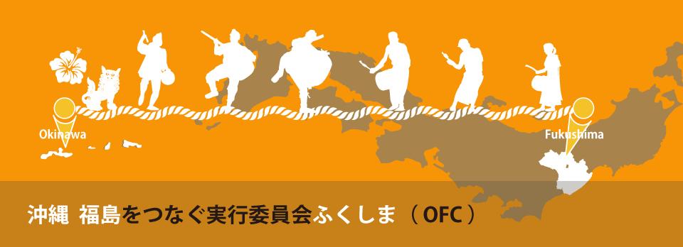 沖縄 福島をつなぐ実行委員会ふくしま(OFC) イメージ画像