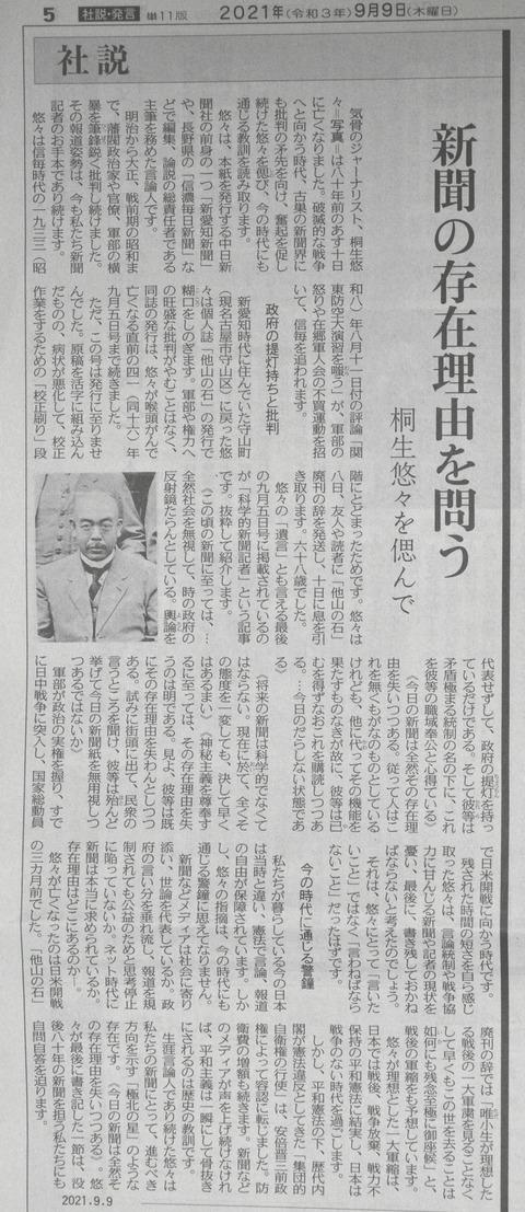 2021.9.9 東京新聞社説