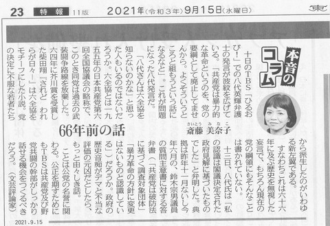 斉藤コラム9.15